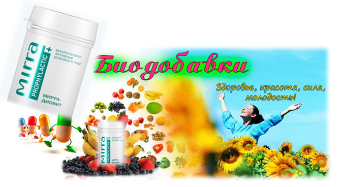 МИРРА-ДИОВИТ витаминно-иммунный комплекс - Повышает энергические и адаптационные возможности организма