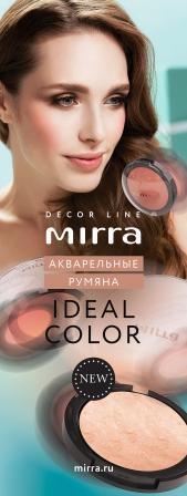 Акварельные румяна - «Ideal Color» идеальный цвет – магия преображения!