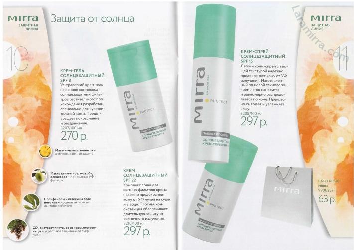 Каталог косметики МИРРА (MIRRA, Мирра-люкс) Лето  2012 онлайн | с.10-11. MIRRA PROTECT. Защита от солнца
