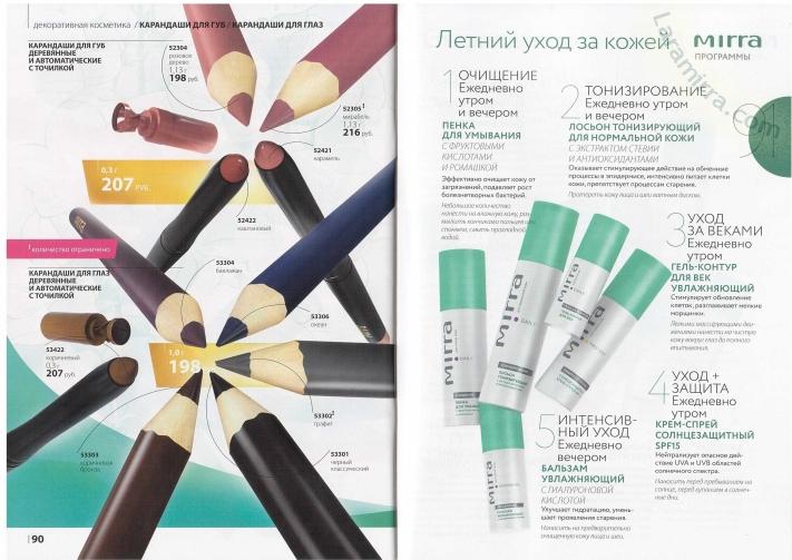 Каталог косметики МИРРА (MIRRA, Мирра-люкс) Лето  2012 онлайн | с.90-91. MIRRA Программы. Летний уход за кожей