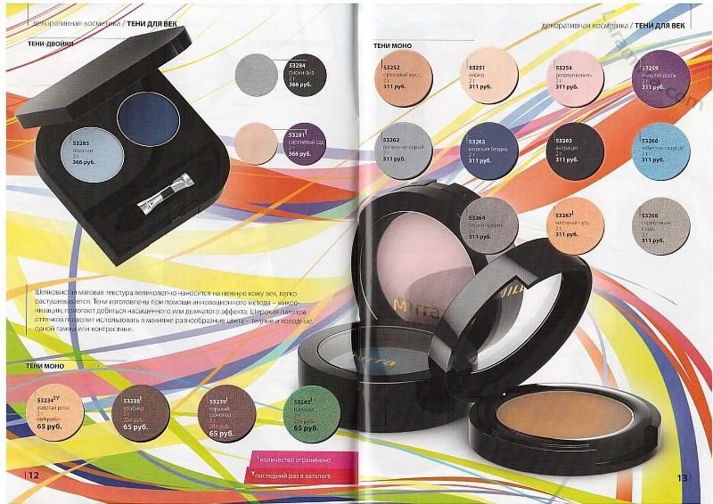 Каталог косметики МИРРА (MIRRA, Мирра-люкс) Весна 2012 онлайн | с.12-13. Декоративная косметика. Тени для век