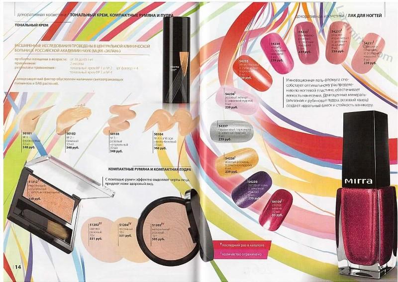 Каталог косметики МИРРА (MIRRA, Мирра-люкс) Весна 2012 онлайн | с.14-15. Декоративная косметика. Тональный крем
