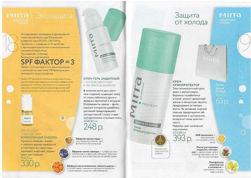 Каталог косметики МИРРА (MIRRA, Мирра-люкс) Весна 2012 онлайн | с.18-19. MIRRA PROTECT - Защитная линия. Экозащита