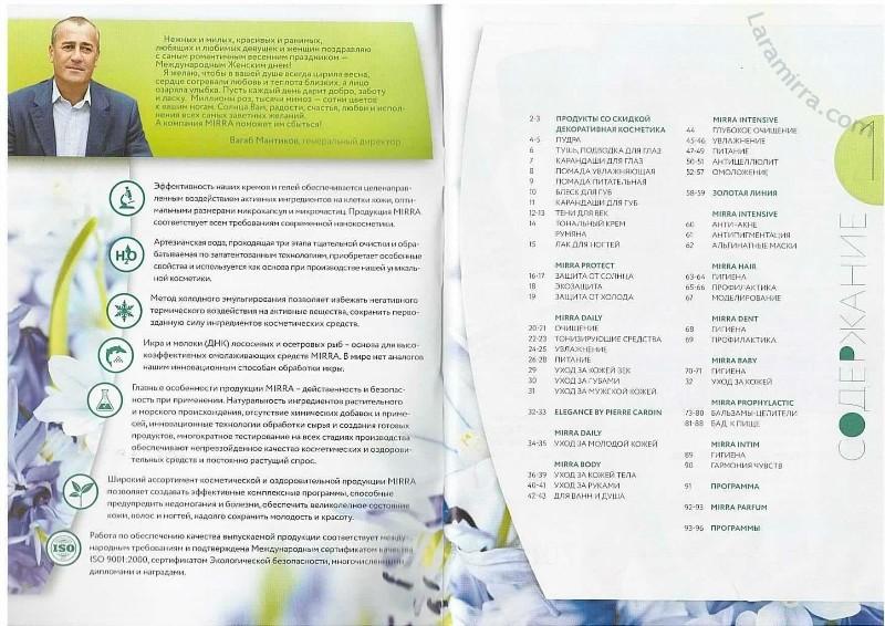 Каталог косметики МИРРА (MIRRA, Мирра-люкс) Весна 2012 онлайн | с.1. Преимущества косметики МИРРА. Содержание каталога