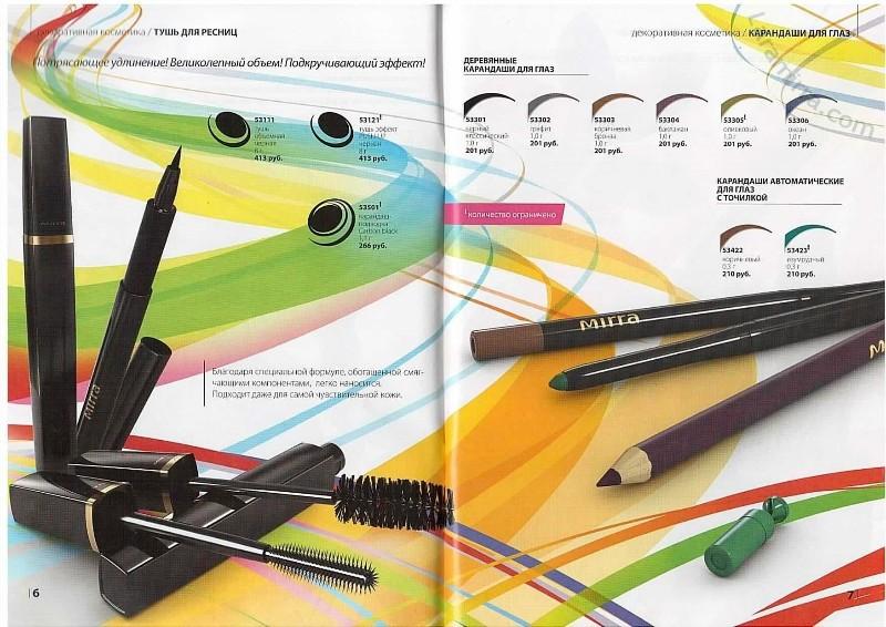 Каталог косметики МИРРА (MIRRA, Мирра-люкс) Весна 2012 онлайн | с.6-7. Декоративная косметика. Тушь для ресниц