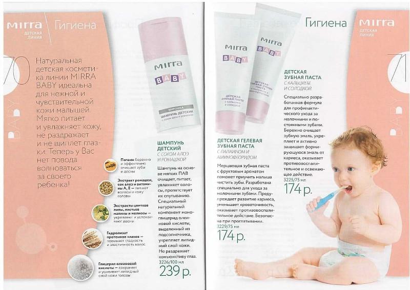Каталог косметики МИРРА (MIRRA, Мирра-люкс) Весна 2012 онлайн | с.70-71. MIRRA BABY- Детская линия. Гигиена