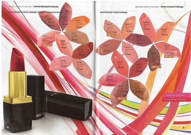 Каталог косметики МИРРА (MIRRA, Мирра-люкс) Весна 2012 онлайн |с.8-9. Декоративная косметика. Помада