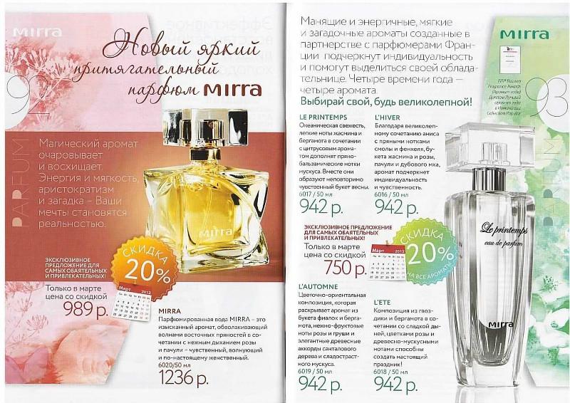 Каталог косметики МИРРА (MIRRA, Мирра-люкс) Весна 2012 онлайн | с.92-93. MIRRA PARFUM — Парфюмерная линия