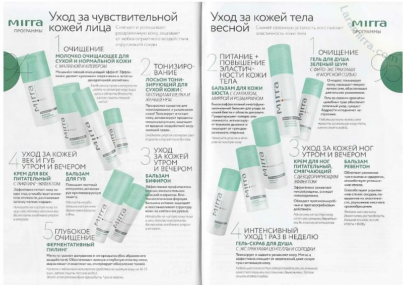 Каталог косметики МИРРА (MIRRA, Мирра-люкс) Весна 2012 онлайн | с.94-95. MIRRA Программы ухода за кожей лица