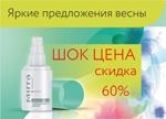 Шок цена Спрей дезодорант для ног освежающий всего за 99 рублей