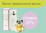 Все средства Парфюмерной линиии МИРРА со скидкой 20% - только  каталоге МИРРА Весн 2013