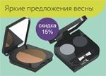 Скидки на декоратиную косметику МИРРА до 15%