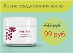 При покупке 3 крем кремов из серии Ежедневный уход - крем Красный виноград всего за 99 рублей
