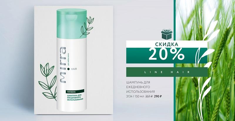 Акции каталога косметики Мирра-Люкс Весна 2017 - скидка 20% на шампунь для ежедневного использования