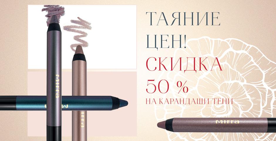 Акции каталога косметики Мирра-Люкс Весна 2017 - скидка 50% на Тени-карандаши