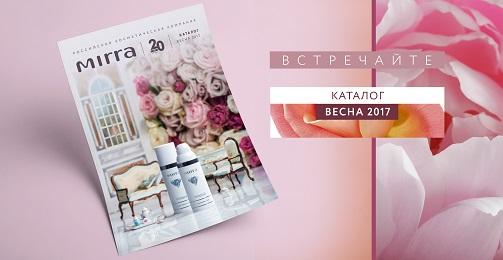 Встречайте каталог косметики МИРРА Весна 2017