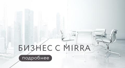 Бизнес с МИРРА