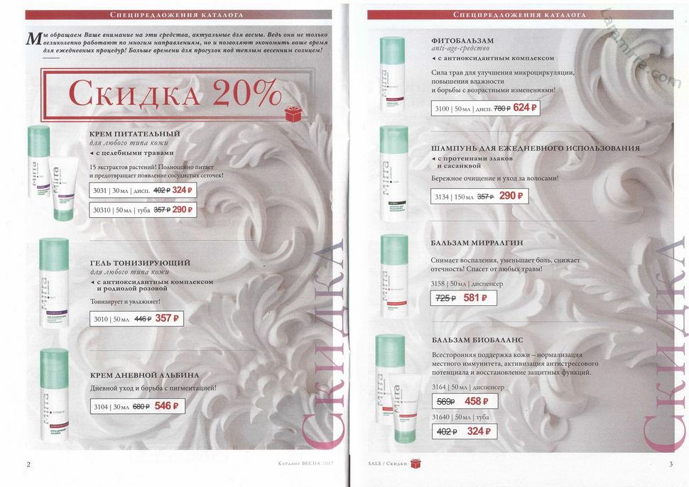 Мирра косметика каталог весна