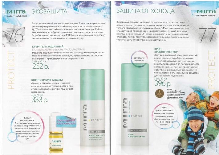 Каталог косметики МИРРА (MIRRA, Мирра-люкс) Зима 2012-2013 онлайн | с 76-77. MIRRA PROTECT - Защитная линия | Защита от холода
