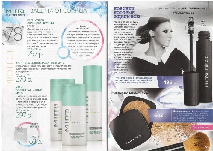 Каталог косметики МИРРА (MIRRA, Мирра-люкс) Зима 2012-2013 онлайн | с 78-79. MIRRA PROTECT - Защитная линия | Защита от солнца