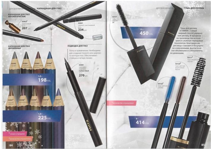 Каталог косметики МИРРА (MIRRA, Мирра-люкс) Зима 2012-2013 онлайн | с 84-85. Декоративная косметика | Тушь для ресниц