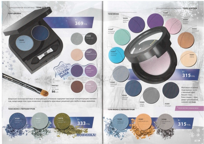 Каталог косметики МИРРА (MIRRA, Мирра-люкс) Зима 2012-2013 онлайн | с 86-87. Декоративная косметика | Тени для век