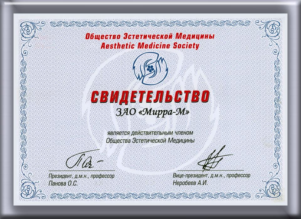 Свидетельство ЗАО МИРРА-М является действительным членом Общества Эстетической Медицины