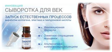 Сыворотка против морщин и темных кругов под глазами, обладает противовоспалительными и лимфодренажными свойствами