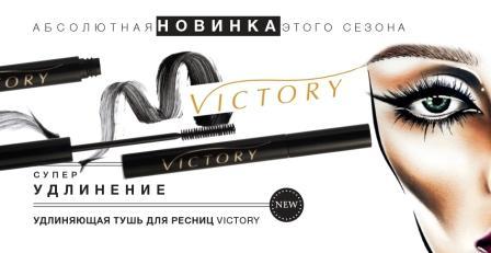 Тушь для ресниц удлиняющая - Victory
