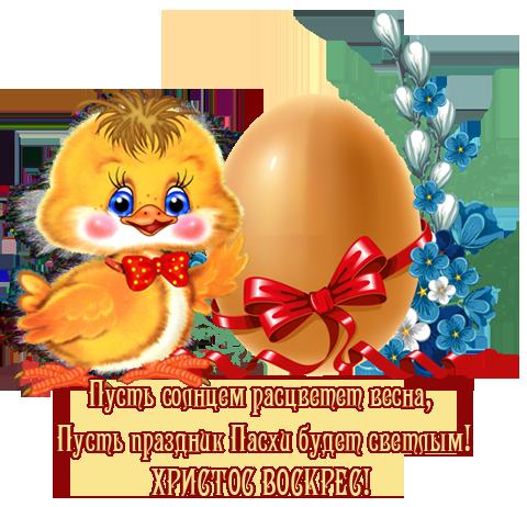 Цыпленок и яйцо, перевязанное красной ленточкой.