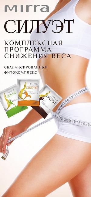 Система «СИЛУЭТ» — это комплекс функционального питания, способствующий улучшению пищеварения, уменьшению объемов и снижению веса, состоит из 3-ех продуктов.