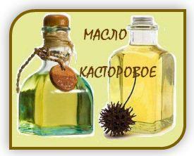 Касторовое масло получают из семян ядовитого лекарственного растения под названием клещевина обыкновенная. В составе касторового масла содержится рицинолеиновая кислота, обуславливающая ее лечебные и косметические свойства.