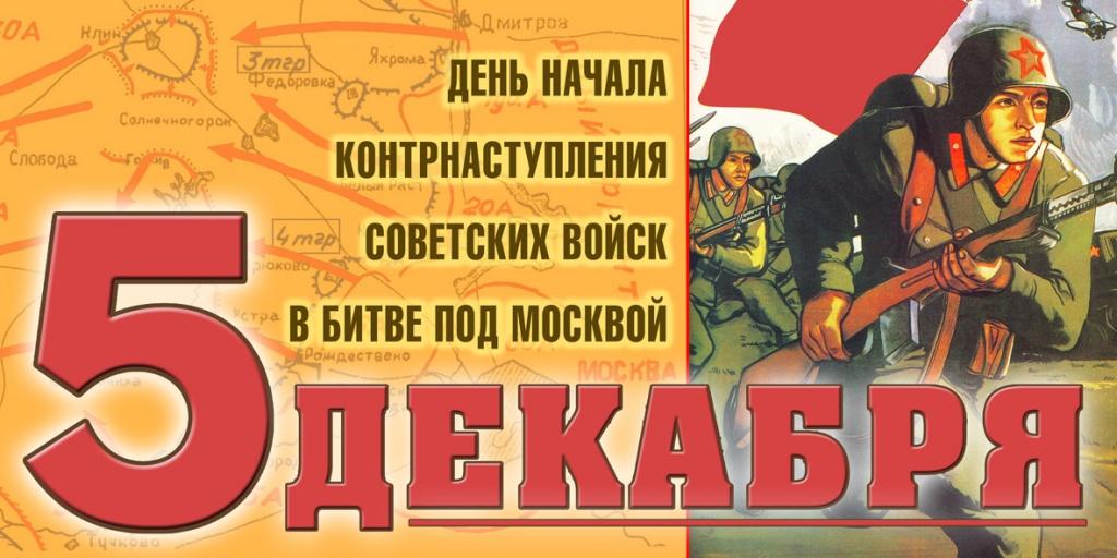 День воинской славы России – День начала контрнаступления советских войск в битве под Москвой