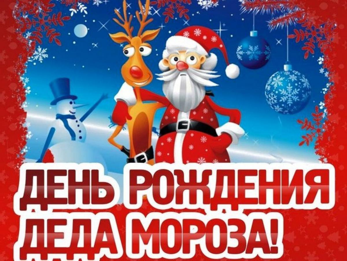 День рождения Деда Мороза — чудесный праздник, возвращающий в детство, дарящий радость всем — от мала до велика, заставляющий мечтать и верить в осуществление желаний