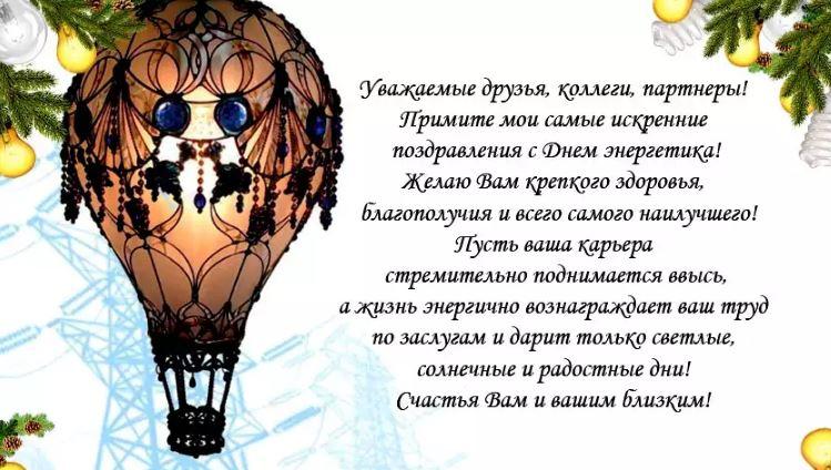 С праздником Вас, с днем энергетиков! Живите долго и счастливо! Без забот и хлопот, без тревог и печалей! Пусть окружают Вас близкие и родные люди
