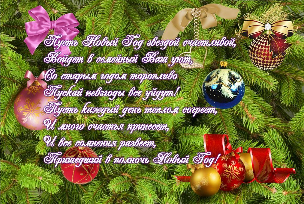 Новый год – любимый праздник каждого человека, который хочет и верит в чудеса, а также стремится к переменам в жизни. Хочу пожелать тебе, чтобы эти перемены принести в твою жизнь семейное счастье, настоящую любовь, интересную работу, самых верных друзей и все то, о чем ты так давно мечтах. Пускай твоя жизнь всегда будет яркой, разнообразной и запоминающейся. Ведь нельзя жить вечно, поэтому человеку остается жить так, чтобы каждое мгновение было незабываемым.