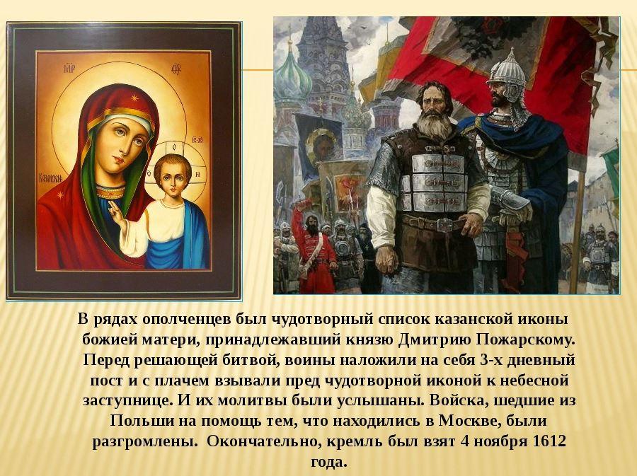 ИКОНА КАЗАНСКОЙ БОЖИЕЙ МАТЕРИ И ДЕНЬ НАРОДНОГО ЕДИНСТВА
