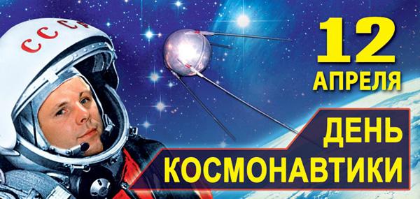 День космонавтики — отмечаемая в России 12 апреля дата, установленная в ознаменование первого полёта человека в космос