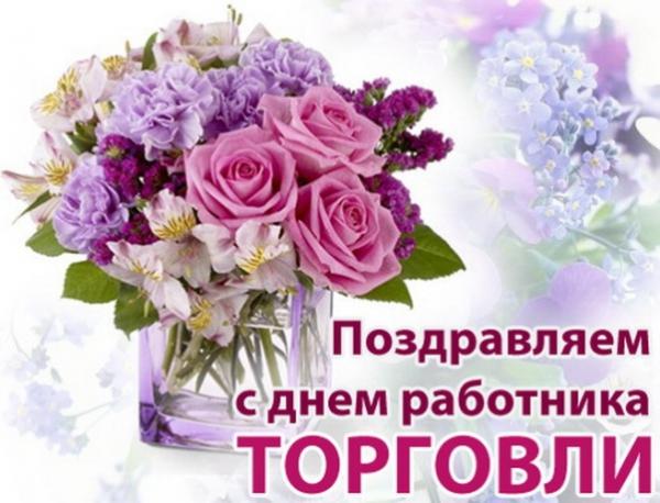 День работников торговли в России - 26 июля 2015