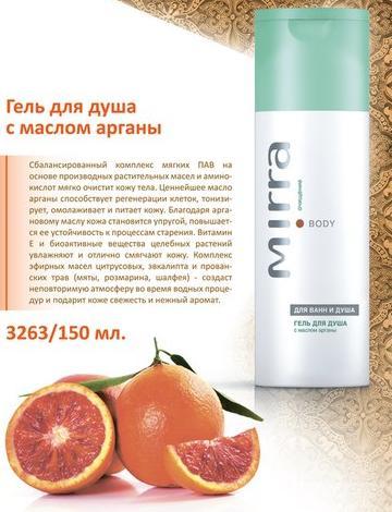 Гель для душа с маслом арганы – природный продукт от МИРРА