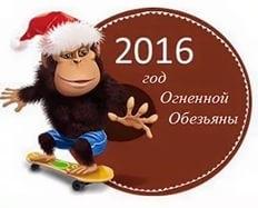 2016 – год Обезьяны, обещает стать важным годом с точки зрения финансов, любви и отношений, образования и личностного развития, путешествий