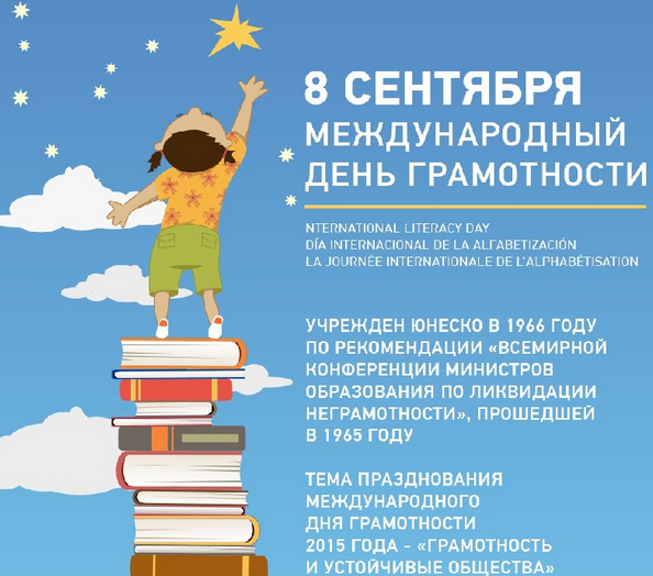 Международный день грамотности отмечается ежегодно 8 сентября