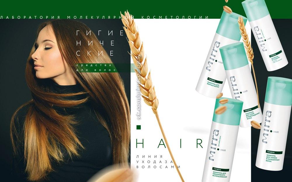Осенний уход за волосами — это комплекс процедур, которые направлены на восстановление структуры локонов после жаркого период
