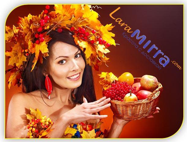 Осенью (даже поздней) еще не поздно подкормить свою готовящуюся к зиме кожу. Правильно будет поддержать ее натуральной российской косметикой LaraMirra.com