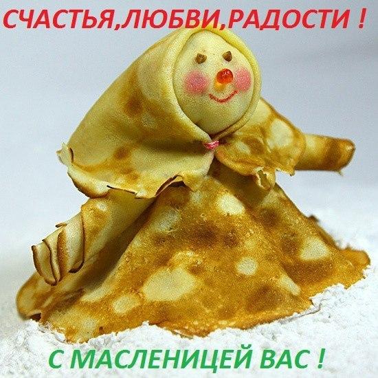 Масленица это один из самых известных с давних времен Русский народный праздник. В 2015 году масленицу в России отмечают в период с 16 по 22 февраля