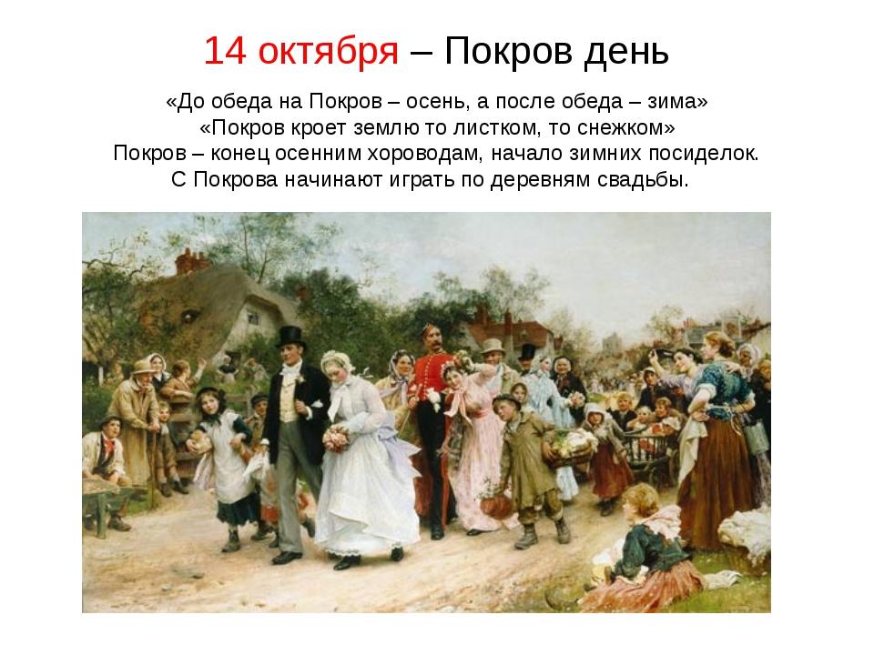 Поздравляем всех вас с великим христианским праздником – Покровом Пресвятой Богородицы и Приснодевы Марии!, стало известно сайту rsute.ru.
