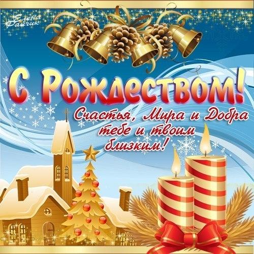 Поздравляя вас с Рождеством, я сердечно желаю вам жить счастливо и дружно с родными, не унывать и верить в лучшее, в равной мере дарить любовь и быть любимыми!