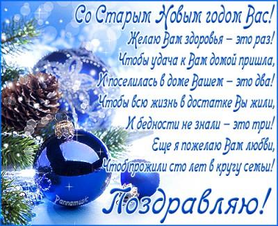 Старый Новый Год даётся нам, чтобы еще раз испытать приятные эмоции от лучшего праздника во все времена — Нового Года