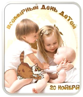 Пускай Всемирный день ребенка этот, Подарит малышам всем счастье и любовь.