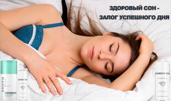 Идеальное средство для обеспечения оптимального состояния кожи во время ночного отдыха и поддержания естественных механизмов обновления клеток кожи